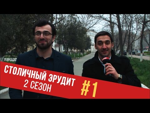 LREVOLUTION TVl - Столичный Эрудит #2.1 (ДГУ)