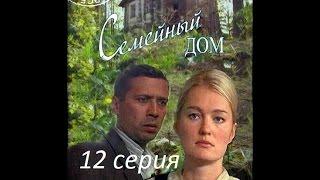 Семейный дом 12 серия | смотреть онлайн