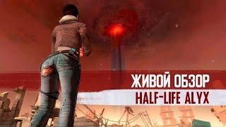 живой Обзор: Half-Life Alyx
