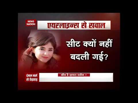 Zaira Wasim molested on Delhi-Mumbai flight, crew members refused to help