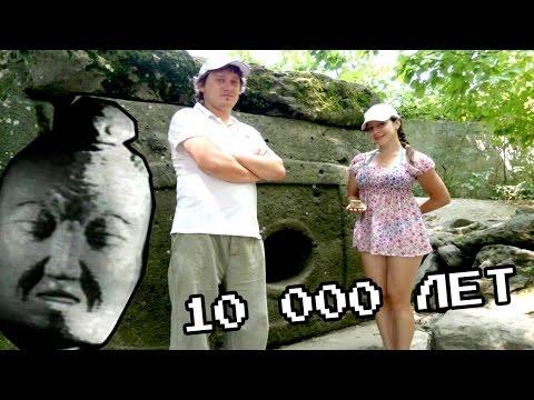Дольмены древности и их Энергетика (RenTV) | Кавказ | Дикарями на море #3