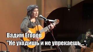 """Вадим Егоров, """"Не уходишь и не упрекаешь..."""",  поет Зоя Иващенко"""