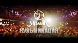 Ярмак - Кульминация (Киев 2015)