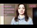 Как научиться писать изложение ОГЭ IrishU mp3