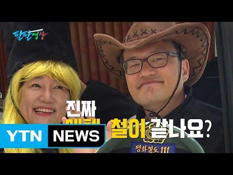 [팔팔영상] '평화철도111' 유세단...민주당 '메텔' 누구? / YTN