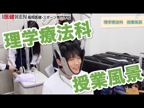 スポーツ 専門 医 健 学校 福岡