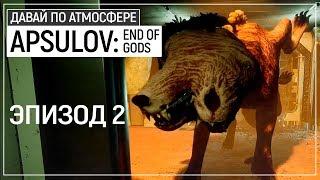 Мир Нифльхейм, Ледяные Великаны, Гарм, адский пес - Apsulov: End of Gods. Эпизод 2