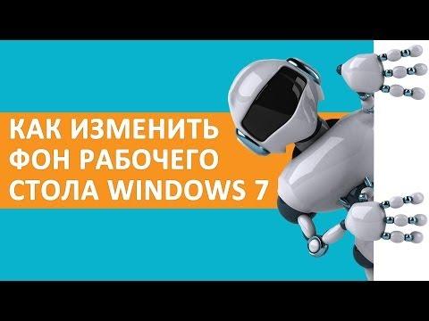 Как изменить фон рабочего стола Windows 7