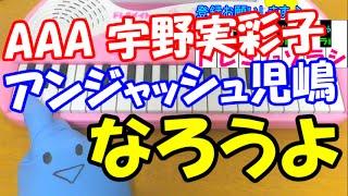 AAAの宇野実彩子さんと、アンジャッシュ児嶋一哉さんのデュエット曲、【...