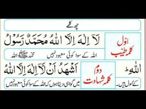 Learn 6 kalimas  Dua e Qunoot + Ayatul Kursi with Urdu Translation