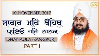 Part 1-10 Nov 2017 - Sagar Mai Bohith Payeo Har Nanak - Dhanaula