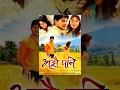 AJHAI PANI - Superhit Nepali Full Movie Ft. Puja Sharma, Alok Nembang, Sudarshan Thapa