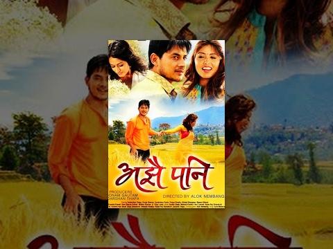 AJHAI PANI - Superhit Nepali Full Movie Ft. Puja Sharma, Alok Nembang, Sudarshan Thapa