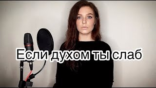 Алиса Супронова - Если духом ты слаб (Тимур Муцураев)
