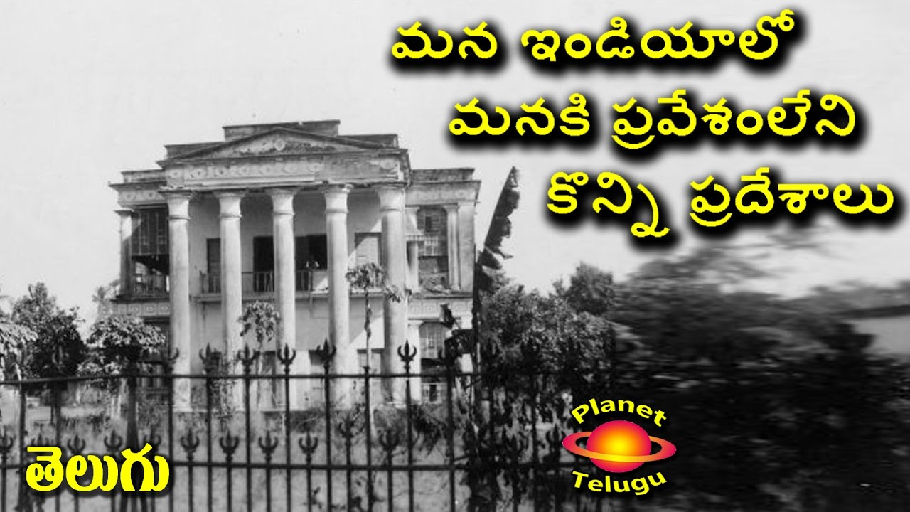In India where Indians are not allowed places in Telugu
