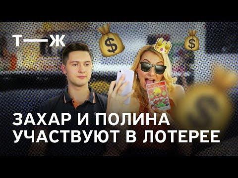 Захар и Полина участвуют в лотерее
