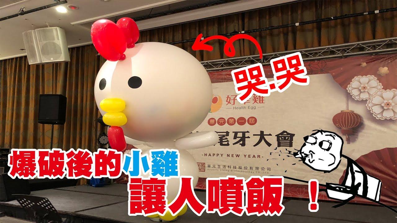報價編號103235 造型雞氣球爆破特效 - YouTube