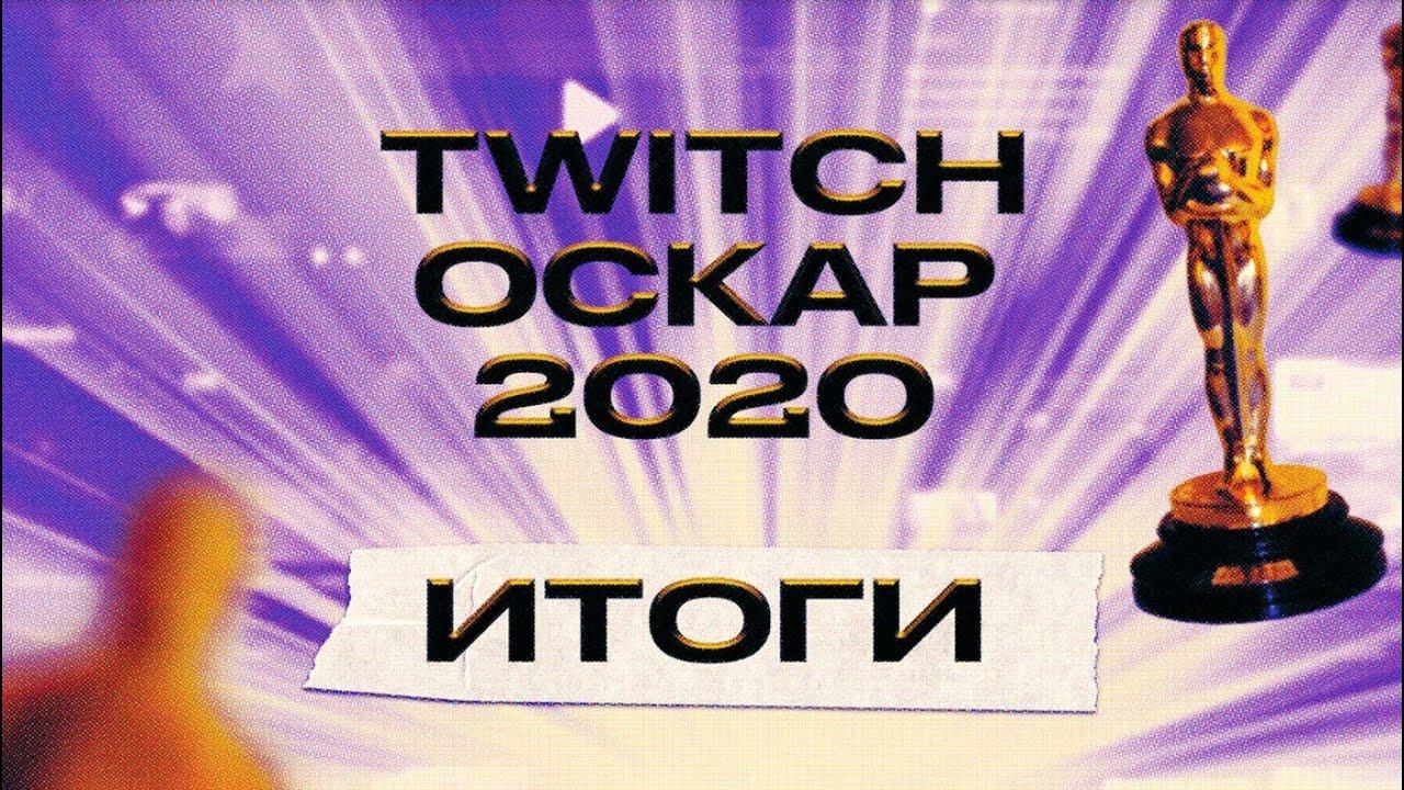ИТОГИ ОСКАРА ТВИЧА 2020