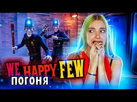НЕ ПРИНЯЛА ТАБЛЕТКИ... ► We Happy Few