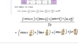 확률과 통계-3-3 이산확률변수의 기댓값