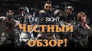 line of Sight - Стоит ли играть? (Честный обзор!)