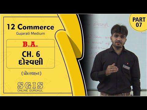 sgis-|-std-12-com.-b.a.-|-ch.06-દોરવણી-part-:-7-|-gseb-|-ft.-goswami-sir-|-g147