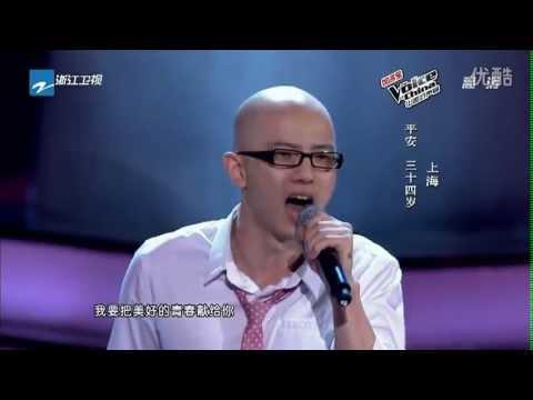 平安 - 我爱你中国【中国好声音 The Voice of China】