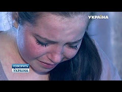 Говорит Украина Мои родные палачи неожиданное