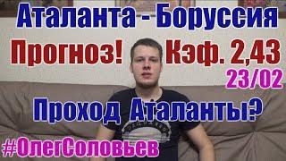 АТАЛАНТА - БОРУССИЯ. ПРОГНОЗ И СТАВКА. ЛИГА ЕВРОПЫ