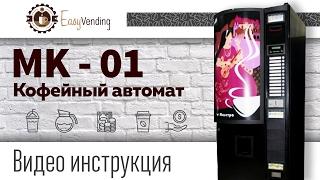 Кофейный автомат МК - 01 ВИДЕО ИНСТРУКЦИЯ!(Кофейный автомат МК - 01 подробнее: https://goo.gl/i1OMlu Наш сайт: http://easyvending.com.ua VK: https://vk.com/easyvending Facebook: ..., 2017-02-10T12:57:49.000Z)