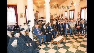 Γ' Συνέδριο Οσίου Νικοδήμου 20-21 Σεπτεμβρίου 2019-Eidisis.gr webTV