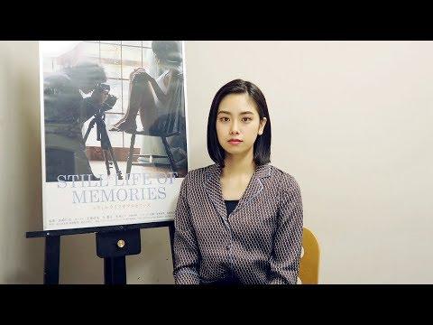 映画『スティルライフオブメモリーズ』松田リマさんからメッセージ