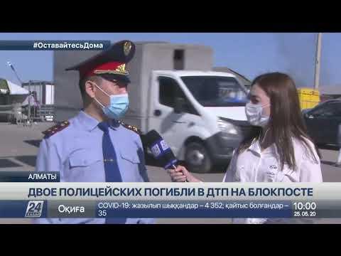Пьяный водитель протаранил блокпост в Алматы: скончался второй полицейский
