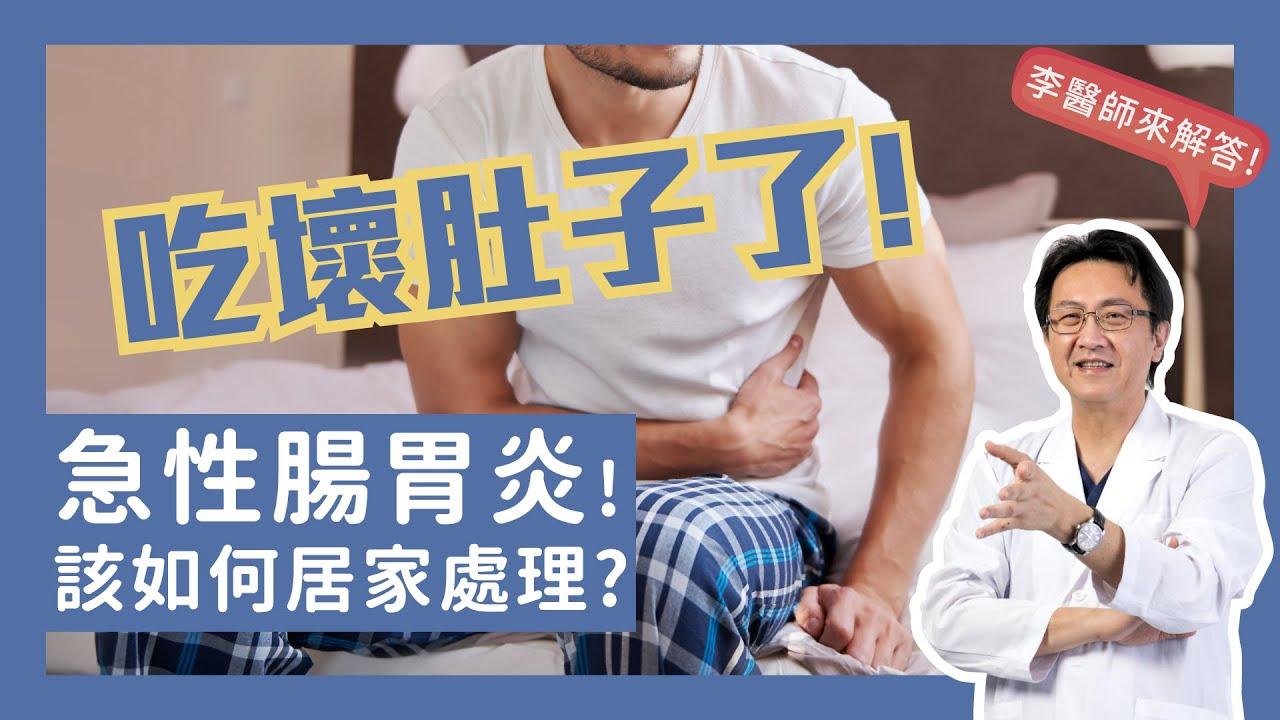 吃壞肚子急性腸胃炎該如何居家處理? - YouTube