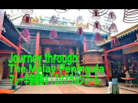 Journey through the Malay Peninsulaマレー半島縦断#13クアラルンプールKuala Lumpur