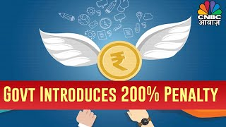 Govt Introduces 200% Penalty For Startups Not Complying With Norms Of Angel Tax