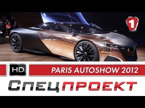 "Paris Auto Show 2012. ""Спецпроект"". Часть 3. (УКР)"