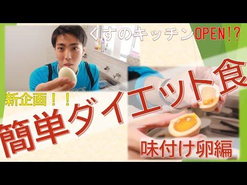 動画紹介 くすのキッチン ダイエットのお供にまずは味付け卵