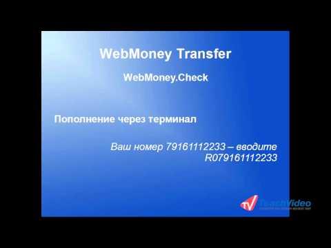 Сервис WebMoney.Check