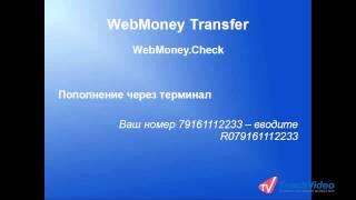 Сервис WebMoney.Check(, 2012-04-23T10:00:08.000Z)
