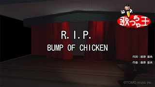 【カラオケ】R.I.P./BUMP OF CHICKEN