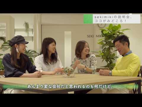 動画:sekimiki talk session vol 2「説明会のココがみどころ!」