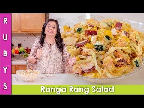 Ranga Rang Salad Healthy Fruit and Veg Salad Recipe in Urdu Hindi - RKK