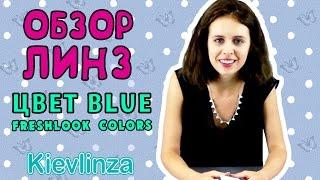 Цветные линзы для карих и светлых глаз Freshlook Colors цвет Blue/Выпуск №4(Если у вас появились вопросы, задавайте их в комментариях! Наш сайт: http://www.kievlinza.ua Мы в Вконтакте: http://vk.com/kievl..., 2015-08-05T12:41:16.000Z)