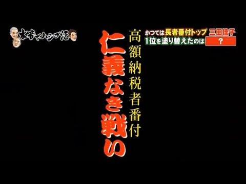 やっぱりすごかったダウンタウンの収入/浜田雅功/松本人志