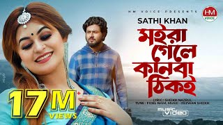 মইরা গেলে কানবা ঠিকই Moira Gele Kanba Thiki Sathi Khan Bangla New Song 2021 HM Voice