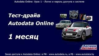 autodata online обучение - логин и пароль доступа к системе. Урок 1