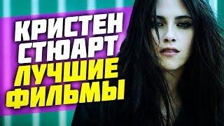 КРИСТЕН СТЮАРТ - БЕЛЛА ИЗ ФИЛЬМА СУМЕРКИ/ ТОП 10 ФИЛЬМОВ