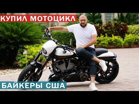 Купить новый мотоцикл Harley Davidson / ОШИБКИ при покупке мотоцикла / Сколько стоит мотоцикл в США