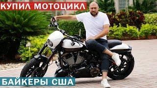 Купить новый мотоцикл Harley D/ Сколько стоит мотоцикл в США